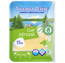 """Сыр """"Тысяча озер"""" легкий 15% нарезка 125г"""