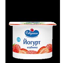 "Йогурт ""Савушкин продукт"" клубника 120г"