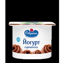 """Йогурт """"Савушкин продукт"""" страчателла 120г"""