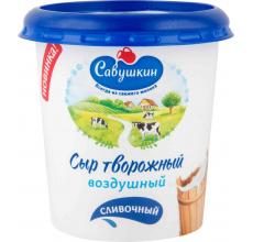 """Творожный сыр ВОЗДУШНЫЙ """"Савушкин продукт"""" 150г сливочный"""